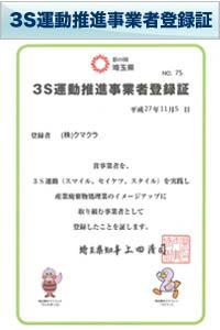 3S運動 推進事業者登録証