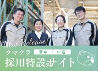 採用サイト|株式会社クマクラ
