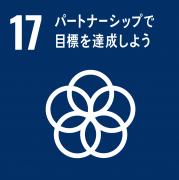 SDGs 17パートナー