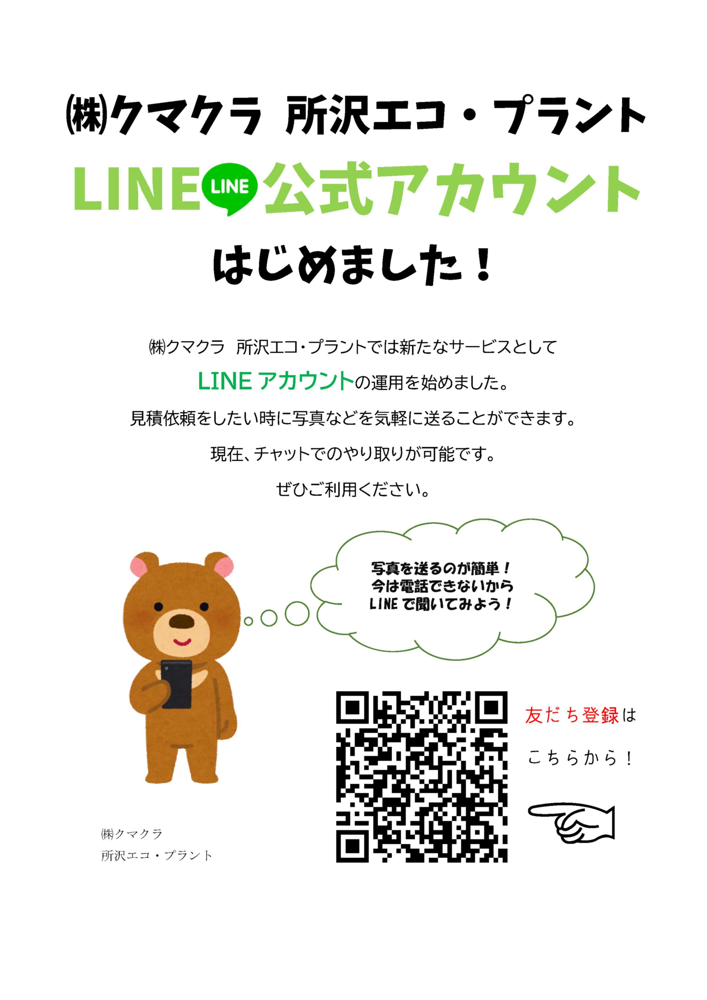 """LINE公式アカウント:""""友達登録""""によって、お問い合わせの回答やイベント情報のご案内を行います"""
